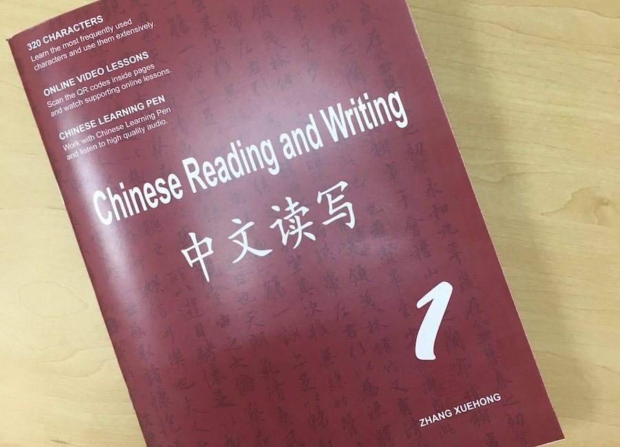 Introducing Chinese Reading and Writing 1 Enhanced Edition (2020)