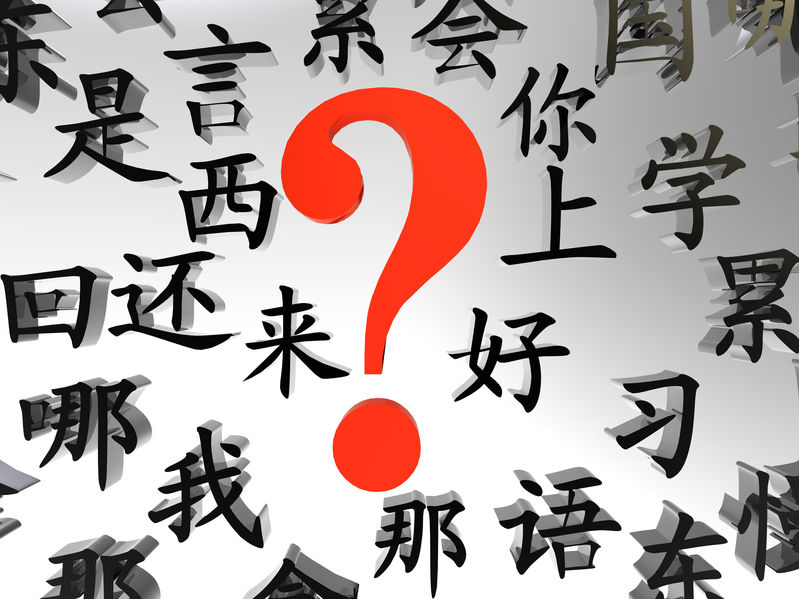 Learning Mandarin - Difficulty is an illusion